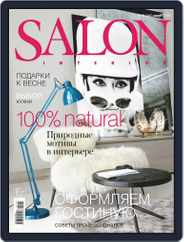 Salon Interior Russia (Digital) Subscription March 1st, 2019 Issue