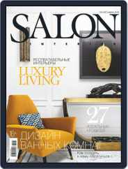 Salon Interior Russia (Digital) Subscription April 1st, 2019 Issue