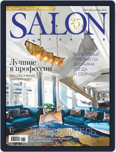 Salon Interior Russia October 1st, 2019 Digital Back Issue Cover