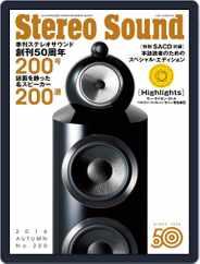 ステレオサウンド  Stereo Sound (Digital) Subscription September 1st, 2016 Issue