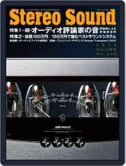 ステレオサウンド  Stereo Sound (Digital) Subscription September 10th, 2018 Issue