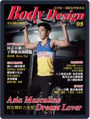 Body Design 健身誌 (Digital) Subscription March 31st, 2015 Issue