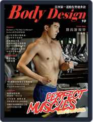Body Design 健身誌 (Digital) Subscription October 4th, 2016 Issue