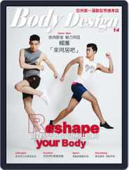 Body Design 健身誌 (Digital) Subscription August 31st, 2017 Issue