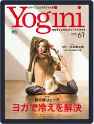 Yogini(ヨギーニ) (Digital) Subscription November 22nd, 2017 Issue