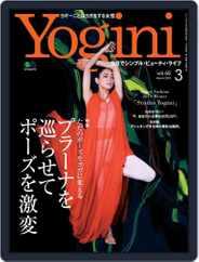 Yogini(ヨギーニ) (Digital) Subscription January 25th, 2019 Issue