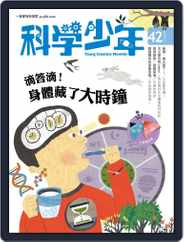 Young Scientist 科學少年 (Digital) Subscription June 28th, 2018 Issue