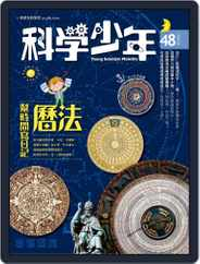 Young Scientist 科學少年 (Digital) Subscription December 28th, 2018 Issue