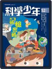 Young Scientist 科學少年 (Digital) Subscription May 3rd, 2019 Issue