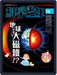 Young Scientist 科學少年 (Digital) Subscription September 3rd, 2019 Issue