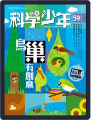Young Scientist 科學少年 (Digital) Subscription December 2nd, 2019 Issue