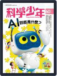 Young Scientist 科學少年 (Digital) Subscription January 2nd, 2020 Issue