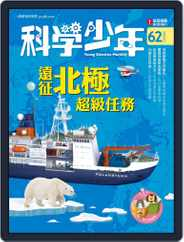 Young Scientist 科學少年 (Digital) Subscription March 3rd, 2020 Issue