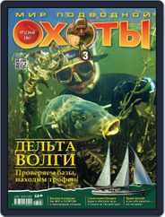 Мир Подводной Охоты (Digital) Subscription September 14th, 2016 Issue