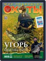 Мир Подводной Охоты (Digital) Subscription February 21st, 2017 Issue