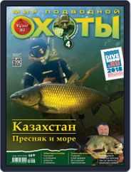 Мир Подводной Охоты (Digital) Subscription December 1st, 2017 Issue