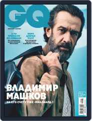 Gq Russia (Digital) Subscription April 1st, 2019 Issue
