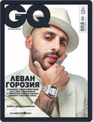 Gq Russia (Digital) Subscription August 1st, 2019 Issue