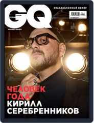 Gq Russia (Digital) Subscription October 1st, 2019 Issue