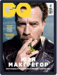 Gq Russia (Digital) Subscription November 1st, 2019 Issue