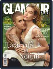 Glamour Russia (Digital) Subscription April 1st, 2019 Issue