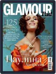 Glamour Russia (Digital) Subscription July 1st, 2019 Issue