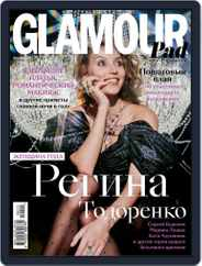 Glamour Russia (Digital) Subscription December 1st, 2019 Issue