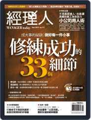 Manager Today 經理人 (Digital) Subscription February 1st, 2019 Issue