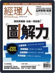 Manager Today 經理人 (Digital) Subscription March 1st, 2019 Issue