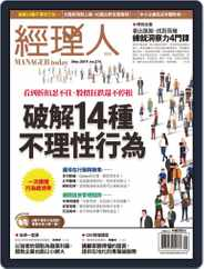 Manager Today 經理人 (Digital) Subscription May 1st, 2019 Issue