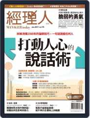 Manager Today 經理人 (Digital) Subscription June 1st, 2019 Issue