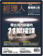 Manager Today 經理人 (Digital) Subscription August 1st, 2019 Issue