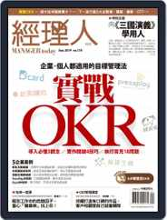 Manager Today 經理人 (Digital) Subscription September 1st, 2019 Issue