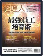 Manager Today 經理人 (Digital) Subscription December 1st, 2019 Issue