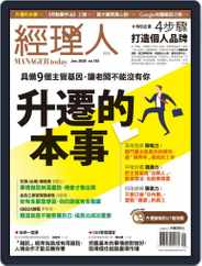 Manager Today 經理人 (Digital) Subscription January 1st, 2020 Issue