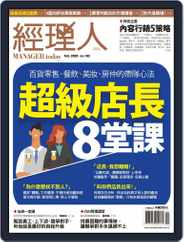 Manager Today 經理人 (Digital) Subscription February 20th, 2020 Issue