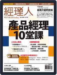 Manager Today 經理人 (Digital) Subscription March 1st, 2020 Issue