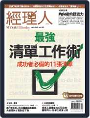 Manager Today 經理人 (Digital) Subscription April 1st, 2020 Issue