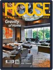 House Style 時尚家居 (Digital) Subscription March 15th, 2018 Issue