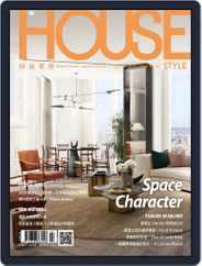 House Style 時尚家居 (Digital) Subscription July 15th, 2019 Issue