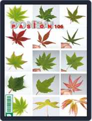 Bonsai Pasion (Digital) Subscription October 1st, 2019 Issue