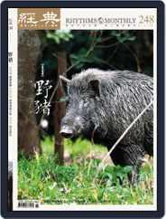 Rhythms Monthly 經典 (Digital) Subscription February 27th, 2019 Issue