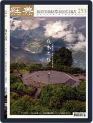 Rhythms Monthly 經典 (Digital) Subscription July 29th, 2019 Issue