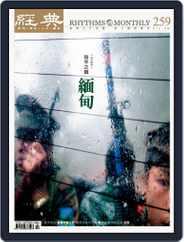 Rhythms Monthly 經典 (Digital) Subscription February 3rd, 2020 Issue