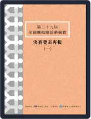 Taiwan Continuous Improvement Award 中衛中心《團結圈發表專輯》 Magazine (Digital) Subscription February 9th, 2017 Issue