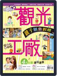 Fun Travel 好遊趣 (Digital) Subscription June 23rd, 2014 Issue