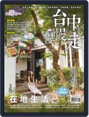 Fun Travel 好遊趣 (Digital) Subscription August 18th, 2014 Issue