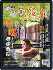 Fun Travel 好遊趣 (Digital) Subscription October 17th, 2014 Issue