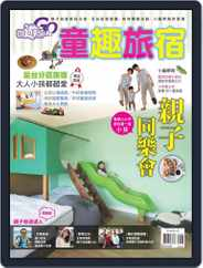 Fun Travel 好遊趣 (Digital) Subscription May 19th, 2015 Issue