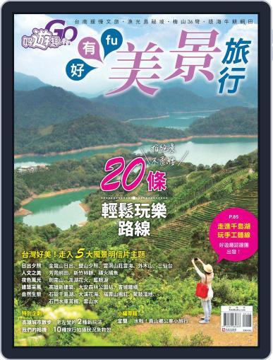 Fun Travel 好遊趣 September 17th, 2015 Digital Back Issue Cover